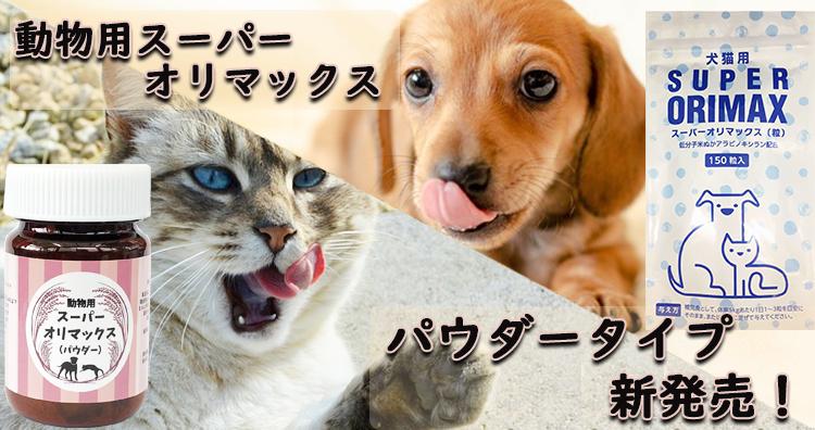 犬猫用スーパーオリマックス