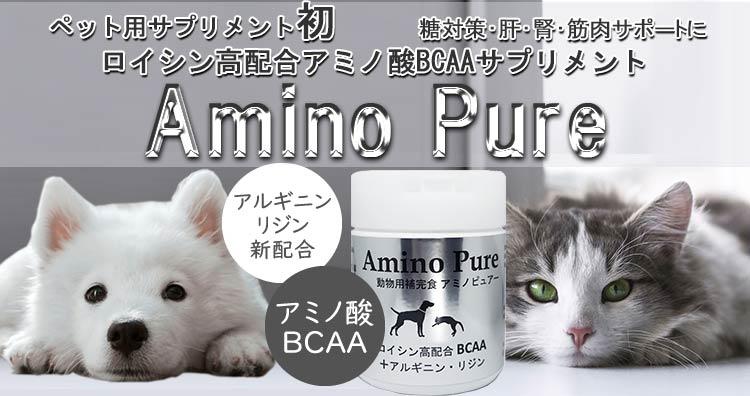 ペット用サプリメント初ロイシン高配分アミノ酸BCAAサプリメント